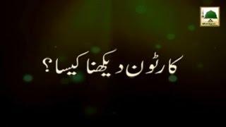 Short Clip - Cartoon Dekhna Kesa - Maulana Ilyas Qadri
