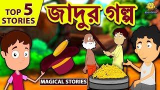 জাদুর গল্প | Magical Stories | Rupkothar Golpo | Bangla Cartoon | Bengali Fairy Tales | Koo Koo TV