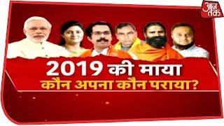2019 की माया, कौन अपना कौन पराया? देखिए Dangal Rohit Sardana के साथ