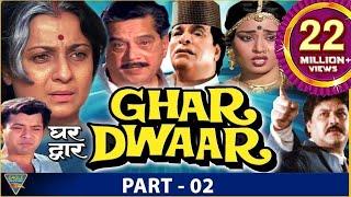 Ghar Dwaar(1985) Hindi Movie HD | Part 02 | Tanuja, Sachin, Raj Kiran || Eagle Hindi Movies
