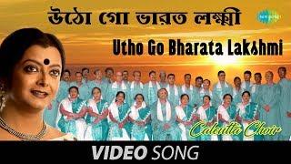 Utho Go Bharata Lakshmi | Bengali Patriotic Song | Calcutta Choir