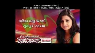 Aafna Manchhe Le Nai From Karnali Entertainment Pvt Ltd