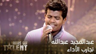 Arabs Got Talent - الموسم الثالث - تجارب الأداء - عبد المجيد عبد لله