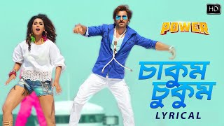 Chakum Chukum | Lyrical Video | Power | পাওয়ার | Jeet | Sayantika | Jeet Gannguli | 2016