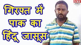 Jaisalmer में Hindu PAK agent arrested, diary से खुलासा- India पहुंच चुका है 35 किलो RDX