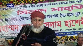 bangla waz  mawlana Abul Kashem Nuri Sub. Islami Dorshon