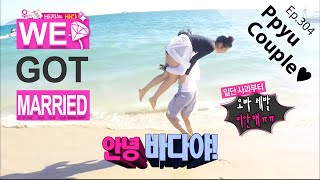 [We got Married4] 우리 결혼했어요 - Sung Jae ♥ Joy, close physical contact on the beach! 20160123