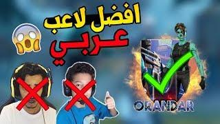 فورت نايت - ردة فعلي على افضل لاعب عربي 😨🔥 ( افضل من ميثك !! )   Fortnite
