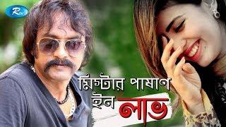 Mr Pashan in Love । মিস্টার পাষাণ ইন লাভ   Salauddin Lavlu   Shokh   Rtv Special Drama