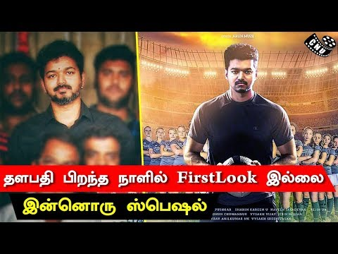 Xxx Mp4 Thalapathy 63 First Look Secret Reveals Vijay Birthday Special Atlee Mass Treat For Fans 3gp Sex