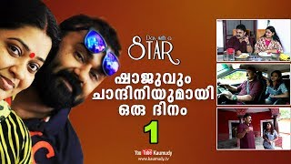 A Day with actor Shaju and actress Chandini | Day with a Star | Part 01 | Kaumudy TV