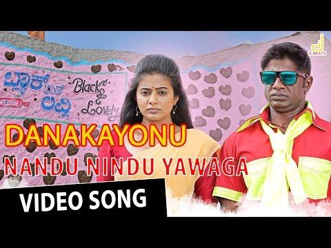 Xxx Mp4 Nandu Nindu Yawaga Video Song Danakayonu Duniya Vijay Yogaraj Bhat V Harikrishna 3gp Sex