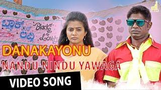 Nandu Nindu Yawaga Video Song | Danakayonu | Duniya Vijay | Yogaraj | V Harikrishna | Kannada Movie