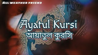 Ayatul Kursi with Bangla translation (আয়াতুল কুরসি)