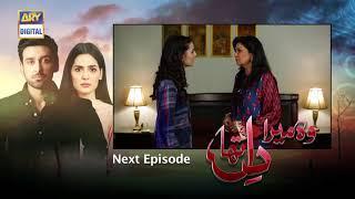 Wo Mera Dil Tha Episode 2 ( Teaser ) Top Pakistani Drama