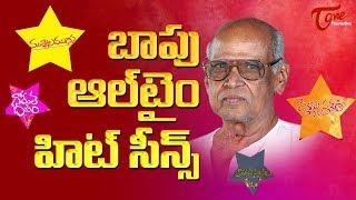 Director Bapu All Time Hit Scenes | Telugu Hit Movie Scenes