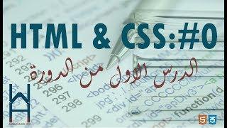 #0 الدرس الاول من دورة تعلم html و css  للمبتدئين