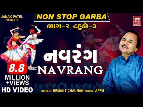 Xxx Mp4 નવરંગ Navrang Tahuko 3 Nonstop Gujarati Garba Collection Hemant Chauhan Soormandir 3gp Sex