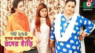 সুপার কমেডি নাটক - রসের হাঁড়ি | Bangla New Natok Rosher Hari EP 124 | Mishu Sabbir & Ahona