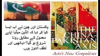 China ka Pakistan ko Nuclear technology denay pay Indin media ka rona daikhain