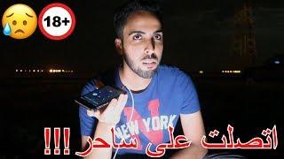 اتصلت على ساحر الساعه 3 بالليل...شوفو وش صار!!!