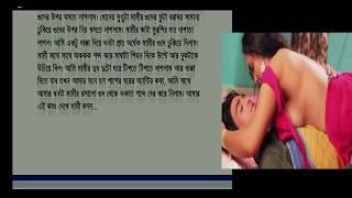 মামি কে একা পেয়ে কিভাবে চুদল দেখুন_Mamir sathe bichanay saradin Mami choda  Latest short story 20171