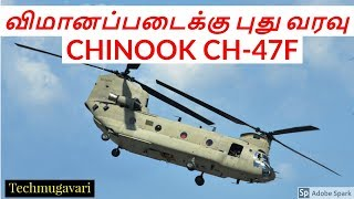 Chinook Ch47 Helicopters Of Indian Airforce | In Tamil