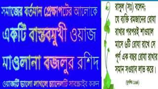 bangla New waz bazlur rashid 2016 মন গলানো ওয়াজ শুদু শুনতেই মন চায়
