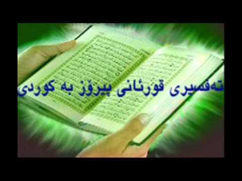 Quran Ba Kurdi 9 قورئانی پیرۆز بهکوردی سورهتی التوبة