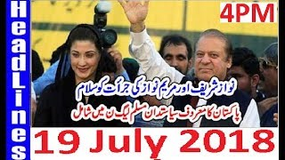 Pakistani News Headlines 4PM 19 July 2018 | Nawaz Sharif Happy On Eham Politician Join PMLN