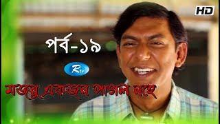 Mojnu Akjon Pagol Nohe | Ep- 19 | Chanchal Chowdhury | Bangla Serial Drama 2017 | Rtv
