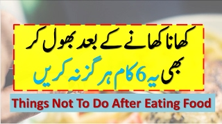 Things Not To Do After Eating Food || Health Tips || Tips For Healthy Body In Hindi \ Urdu