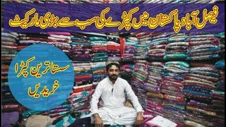 Visit to Faisalabad Cloth Market | Business Ideas by Munzir Waqas Tech Master