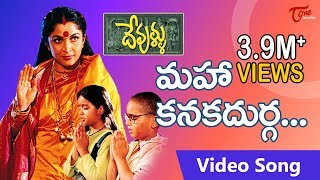 Devullu Movie Songs | Maha Kanaka Durga | Ramya Krishna | Nitya | Master Nandan | TeluguOne