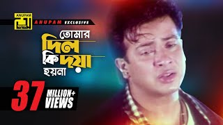 Din Duniyer Malik | দিন দুনিয়ার মালিক | Shakib Khan, Apu Biswas & Others | Moner Jala