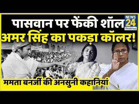 ममता बनर्जी की अनसुनी कहानियां। Untold Story Of Mamata Banerjee। মমতা বন্দ্যোপাধ্যায়ের শোনা কাহিনী