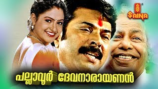Pallavur Devanarayanan | Malayalam Full Movie | Mammootty, Sangita