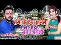 लगा के फेयर लवली मेला अइहे जन रे पगली . Singer Manish Singh Rathor%sarita sargam.New Devi Songs 2017