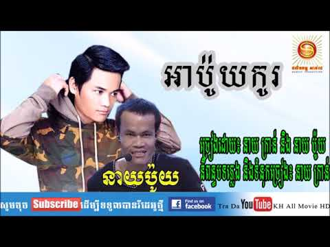 Xxx Mp4 បទថ្មីអាប៉ូយកូរ ៖ នាយ ក្រាន់ Ft នាយ ប៉ូយ A Poy Ko Neay Kran Ft Neay Poy N 3gp Sex