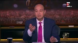 كل يوم - عمرو اديب: كنت أتمنى وجود انتخابات رئاسية توجد فيها شبه منافسة