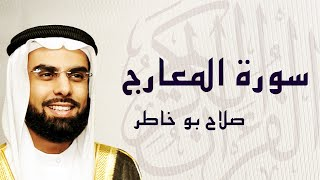 القرآن الكريم بصوت الشيخ صلاح بوخاطر لسورة المعارج