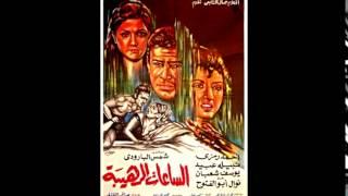 الفيلم النادر الساعات الرهيبة بطولة احمد رمزي ويوسف شعبان ونبيله عبيد