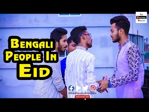 Bengali People In Eid | ঈদে বাঙ্গালী | Eid Special Video | Bangla Funny Video | The Dhundul Brothers