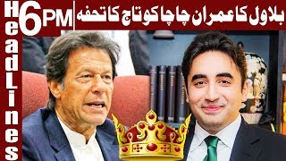 Imran Khan perfect candidate for crown of world's biggest liar - Headlines 6 PM - 24 March - Express