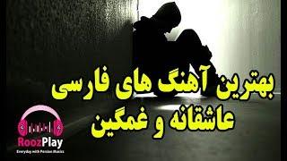 بهترین آهنگ های فارسی عاشقانه و غمگین - Best Persian Music 2018