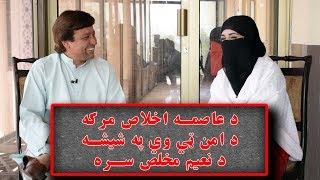 Asma Ikhlas Interview with Naeem Mukhlis