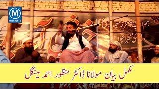 Bayan Maulana Dr Manzoor Ahmed Mengal | 2017 | NEW | مولانا منظور احمد مینگل