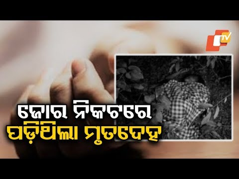 Xxx Mp4 Body Of Minor Girl Recovered In Angul 3gp Sex