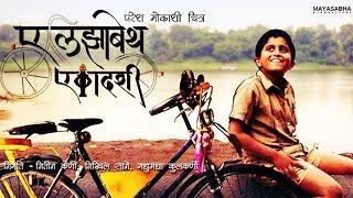 Elizabeth Ekadashi | Full Movie Review | Paresh Mokashi, Shrirang Mahajan