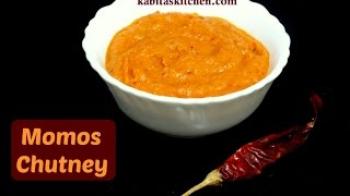 Momos Chutney Recipe | Hot and Spicy Chutney | Easy and Quick Red Chutney | kabitaskitchen